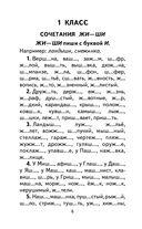350 правил и упражнений по русскому языку. 1-5 классы — фото, картинка — 6