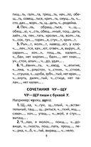 350 правил и упражнений по русскому языку. 1-5 классы — фото, картинка — 8