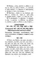 350 правил и упражнений по русскому языку. 1-5 классы — фото, картинка — 9