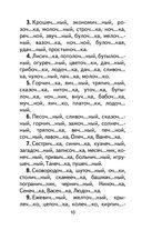 350 правил и упражнений по русскому языку. 1-5 классы — фото, картинка — 10