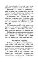 350 правил и упражнений по русскому языку. 1-5 классы — фото, картинка — 11