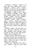 350 правил и упражнений по русскому языку. 1-5 классы — фото, картинка — 13
