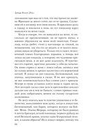 Тайна замка Горсорп-Грэйндж (м) — фото, картинка — 12