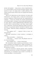 Тайна замка Горсорп-Грэйндж (м) — фото, картинка — 13