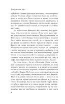 Тайна замка Горсорп-Грэйндж (м) — фото, картинка — 6