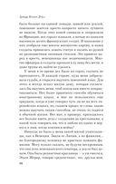 Тайна замка Горсорп-Грэйндж (м) — фото, картинка — 8