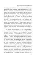 Тайна замка Горсорп-Грэйндж (м) — фото, картинка — 9