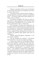 Анна. Тайна Дома Романовых — фото, картинка — 11