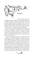 Анна. Тайна Дома Романовых — фото, картинка — 12