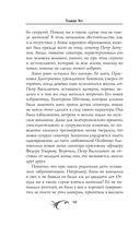 Анна. Тайна Дома Романовых — фото, картинка — 13