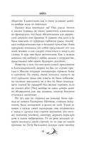 Анна. Тайна Дома Романовых — фото, картинка — 14