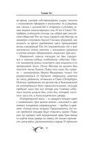 Анна. Тайна Дома Романовых — фото, картинка — 5