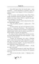 Анна. Тайна Дома Романовых — фото, картинка — 9