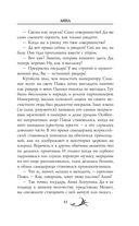 Анна. Тайна Дома Романовых — фото, картинка — 10