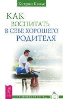 Как воспитать в себе хорошего родителя. Искусство быть родителем. Сказки для всей семьи. Тайны духовного мира детей (комплект из 4-х книг) — фото, картинка — 2