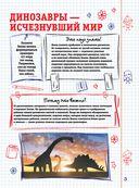 Все, что должны знать образованные мальчики и девочки о динозаврах — фото, картинка — 2