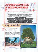 Все, что должны знать образованные мальчики и девочки о динозаврах — фото, картинка — 13