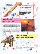 Все, что должны знать образованные мальчики и девочки о динозаврах — фото, картинка — 14