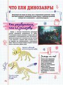 Все, что должны знать образованные мальчики и девочки о динозаврах — фото, картинка — 15