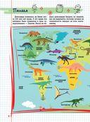 Все, что должны знать образованные мальчики и девочки о динозаврах — фото, картинка — 3