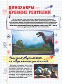 Все, что должны знать образованные мальчики и девочки о динозаврах — фото, картинка — 5