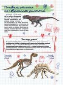 Все, что должны знать образованные мальчики и девочки о динозаврах — фото, картинка — 6