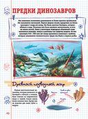 Все, что должны знать образованные мальчики и девочки о динозаврах — фото, картинка — 9