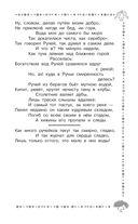 Стрекоза и Муравей. Басни — фото, картинка — 13