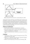 Маркетинг. Учебное пособие. Стандарт третьего поколения — фото, картинка — 11