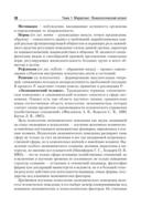 Маркетинг. Учебное пособие. Стандарт третьего поколения — фото, картинка — 5
