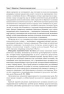 Маркетинг. Учебное пособие. Стандарт третьего поколения — фото, картинка — 6