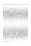 Маркетинг. Учебное пособие. Стандарт третьего поколения — фото, картинка — 8