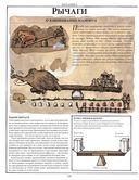 Как все устроено сегодня. Иллюстрированная энциклопедия устройств и механизмов — фото, картинка — 13