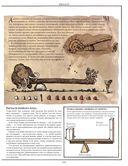 Как все устроено сегодня. Иллюстрированная энциклопедия устройств и механизмов — фото, картинка — 14