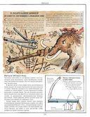 Как все устроено сегодня. Иллюстрированная энциклопедия устройств и механизмов — фото, картинка — 16