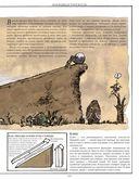 Как все устроено сегодня. Иллюстрированная энциклопедия устройств и механизмов — фото, картинка — 6