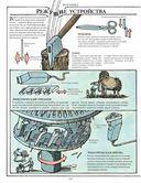 Как все устроено сегодня. Иллюстрированная энциклопедия устройств и механизмов — фото, картинка — 9