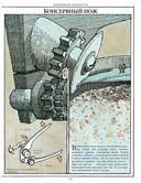 Как все устроено сегодня. Иллюстрированная энциклопедия устройств и механизмов — фото, картинка — 10