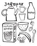 Узнавай! Сочиняй! Отгадывай! Большая книга игр про еду — фото, картинка — 11