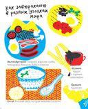Узнавай! Сочиняй! Отгадывай! Большая книга игр про еду — фото, картинка — 15