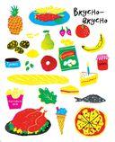 Узнавай! Сочиняй! Отгадывай! Большая книга игр про еду — фото, картинка — 3