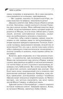 Небо в рублях (м) — фото, картинка — 7