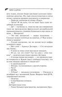 Небо в рублях (м) — фото, картинка — 11