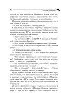 Небо в рублях (м) — фото, картинка — 12