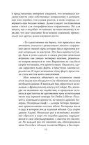 Зима с Шопеном — фото, картинка — 10