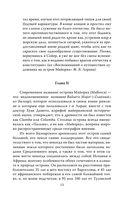 Зима с Шопеном — фото, картинка — 11
