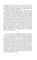 Зима с Шопеном — фото, картинка — 13