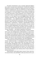 Зима с Шопеном — фото, картинка — 14