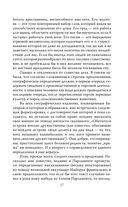 Зима с Шопеном — фото, картинка — 15