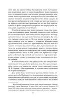Зима с Шопеном — фото, картинка — 6